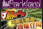 Parkland Music X 《熱血足球Online》Song composition
