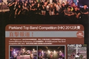 Parkland Top Band Competition(HK)2012 Repost[2]