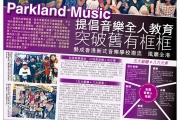 星島日報專訪Parkland Music