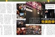 資本一週專訪Parkland Music