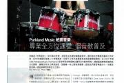 資本企業家專訪Parkland Music