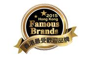 香港最受歡迎品牌 2015