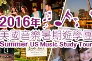 2016 Summer US Music Study Tour