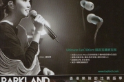 Parkland Top Band Competition(HK)2012 ADV[2]