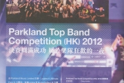 Parkland Top Band Competition(HK)2012 Final Round Report
