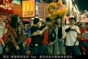 Parkland x McDonald's x 軟硬 TVC shooting