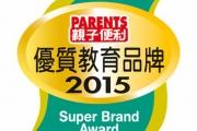 Parkland 榮獲「優質教育品牌2015」大獎