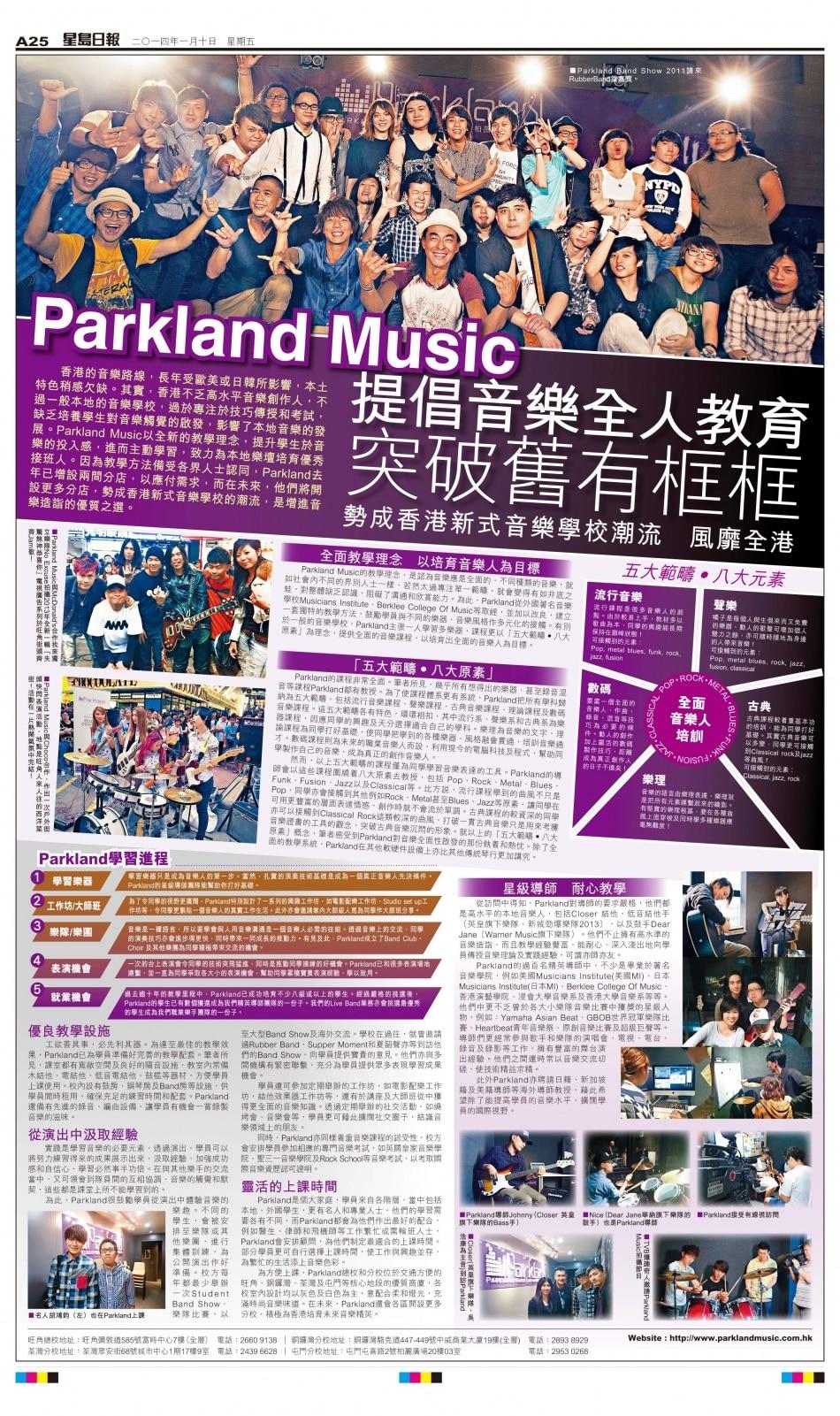 images-stories-media-20140125singtao-950x1601