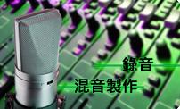 錄音及混音製作
